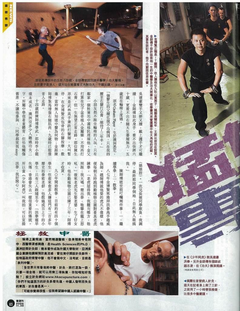 061130 Next Magazine_Page_1